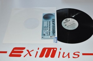 "Beatbox Featuring Rael - Let The Music Play 12"" LP Używ."